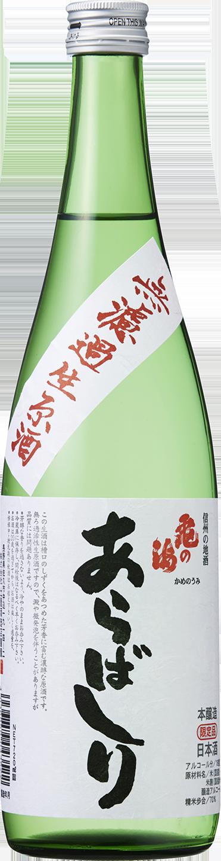 亀の海 本醸造 あらばしり生